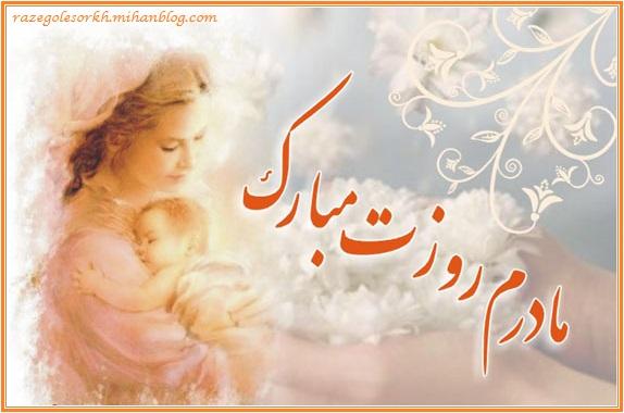 روز مادر مبارک